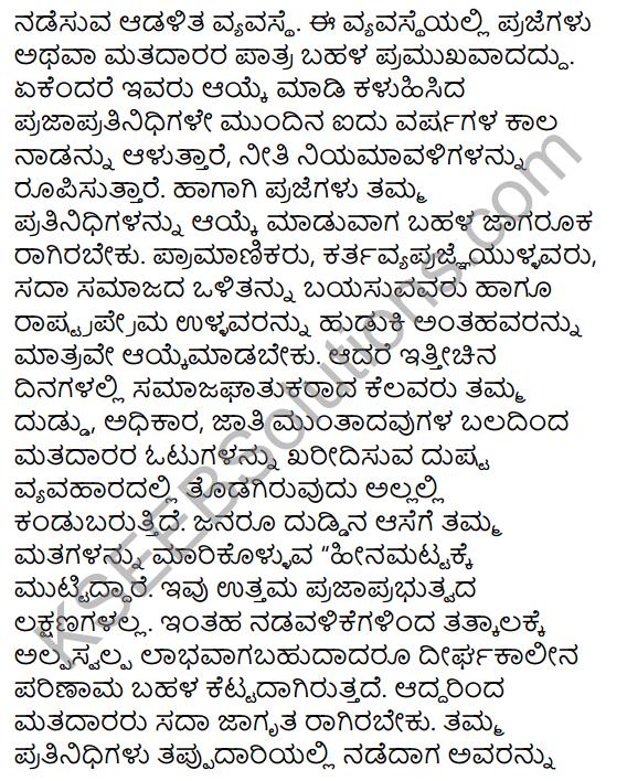 Karnataka SSLC Class 10 Siri Kannada Prabandha Lekhana 75