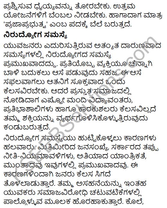 Karnataka SSLC Class 10 Siri Kannada Prabandha Lekhana 76