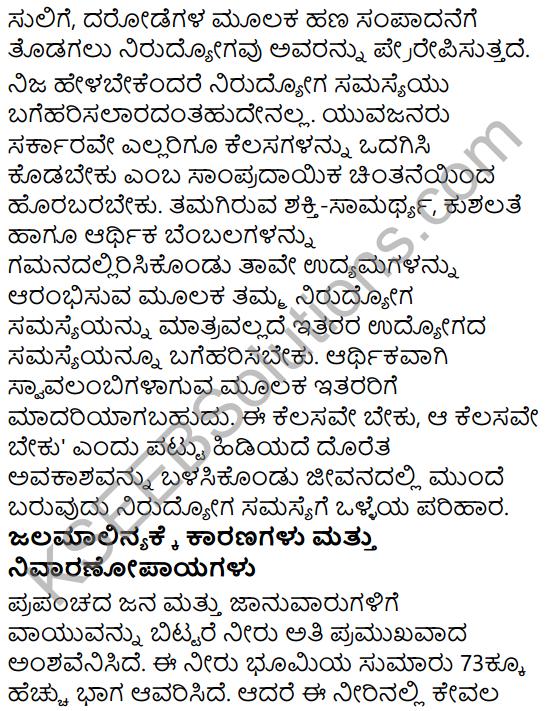 Karnataka SSLC Class 10 Siri Kannada Prabandha Lekhana 77