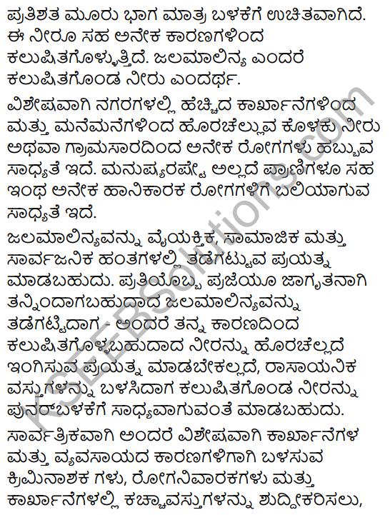 Karnataka SSLC Class 10 Siri Kannada Prabandha Lekhana 78