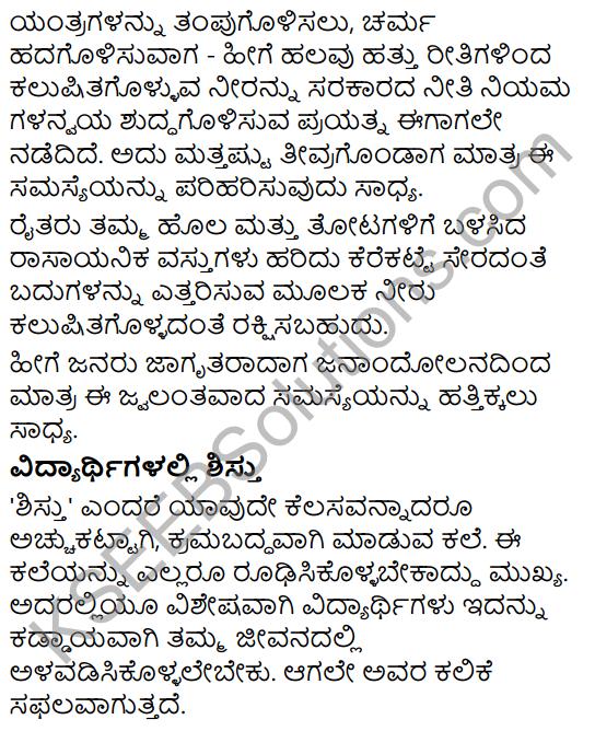 Karnataka SSLC Class 10 Siri Kannada Prabandha Lekhana 79