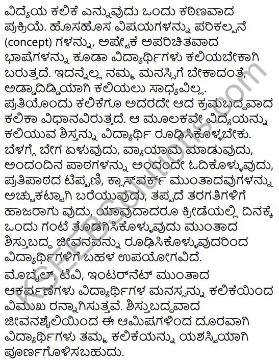 Karnataka SSLC Class 10 Siri Kannada Prabandha Lekhana 80