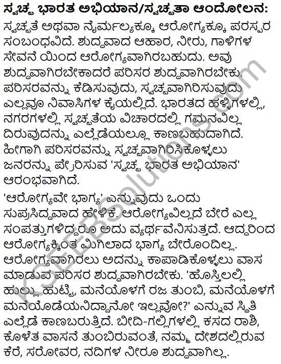 Karnataka SSLC Class 10 Siri Kannada Prabandha Lekhana 81