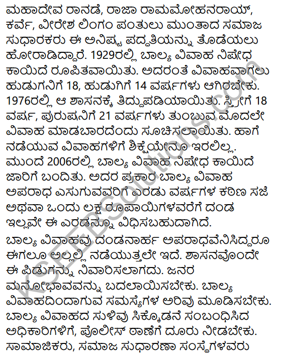 Karnataka SSLC Class 10 Siri Kannada Prabandha Lekhana 85
