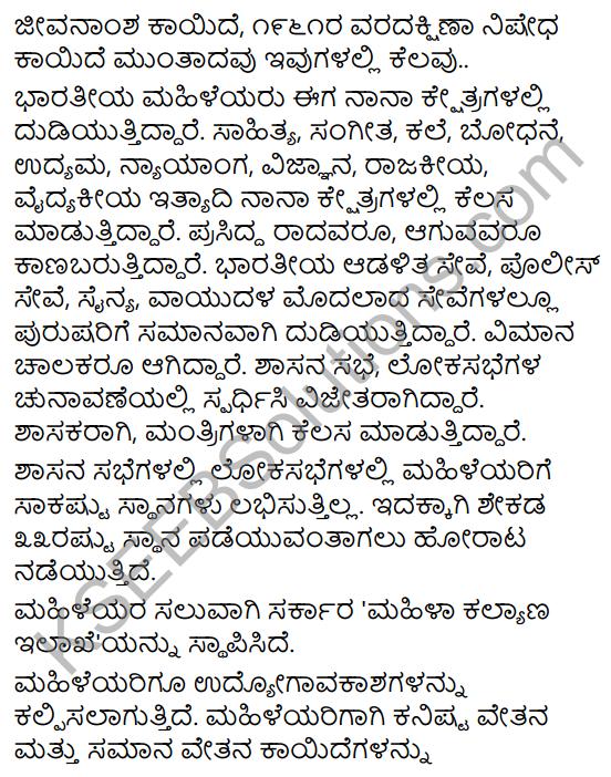 Karnataka SSLC Class 10 Siri Kannada Prabandha Lekhana 88