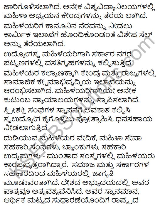 Karnataka SSLC Class 10 Siri Kannada Prabandha Lekhana 89