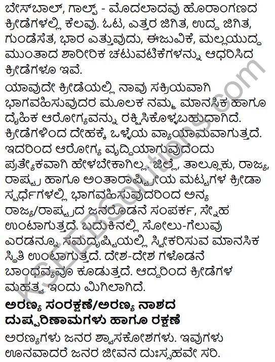 Karnataka SSLC Class 10 Siri Kannada Prabandha Lekhana 9