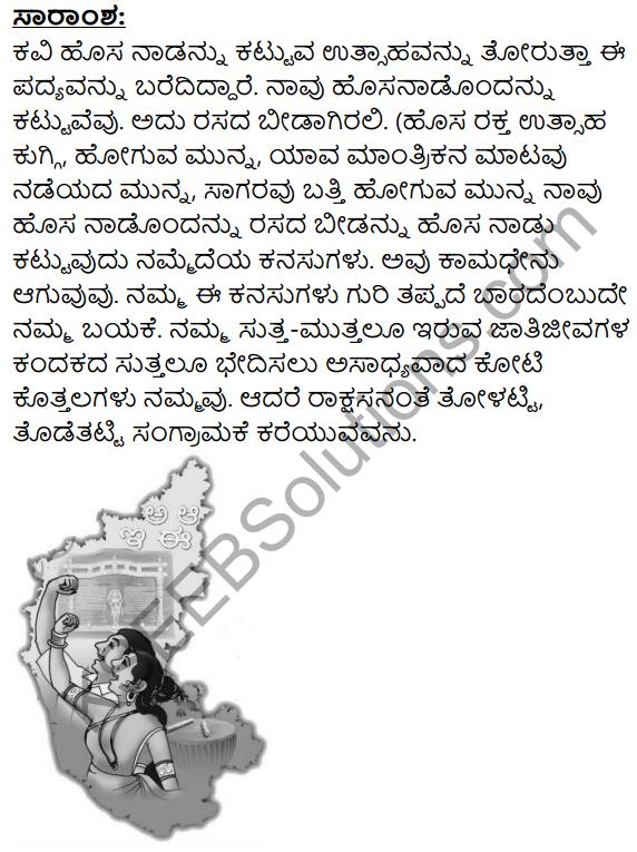 Kattuvevu Naavu Summary in Kannada 1