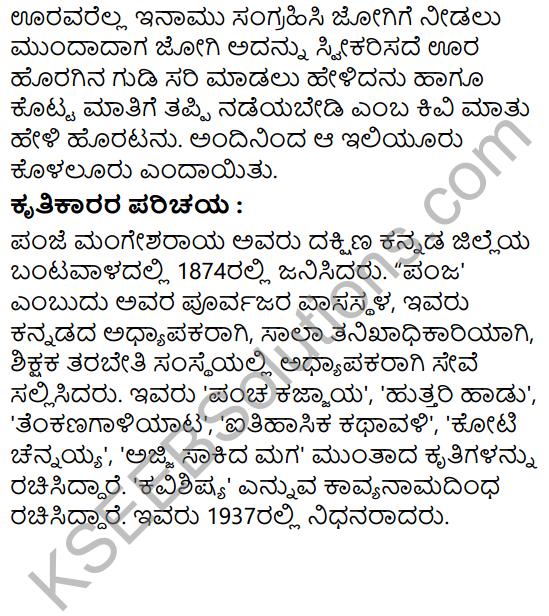 Kolala Jogi Summary in Kannada 3