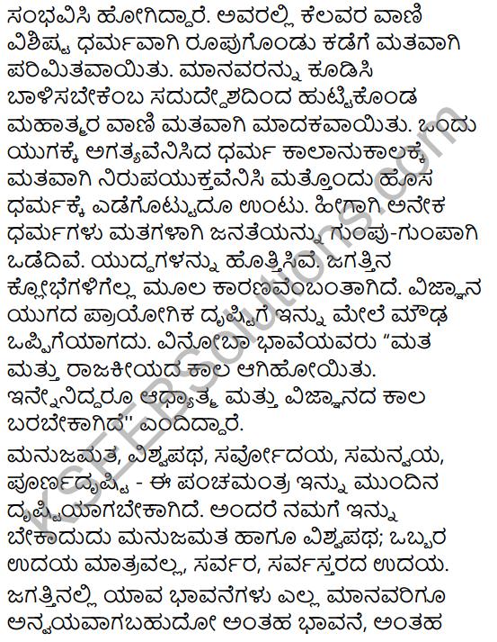 Kuvempu Avara Vishwamanava Sandesha Summary in Kannada 2
