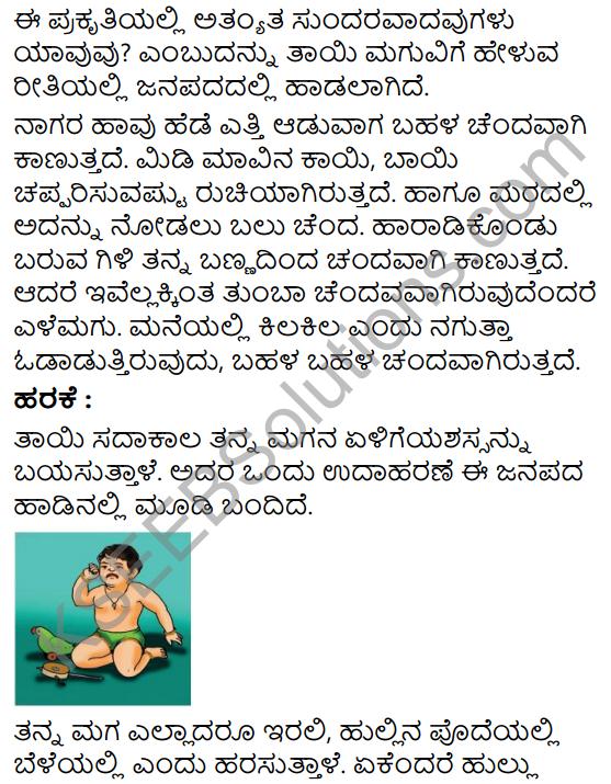 Magu - Chanda - Harake Summary in Kannada 2