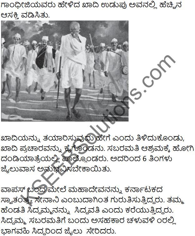 Mailara Mahadeva Summary in Kannada 2