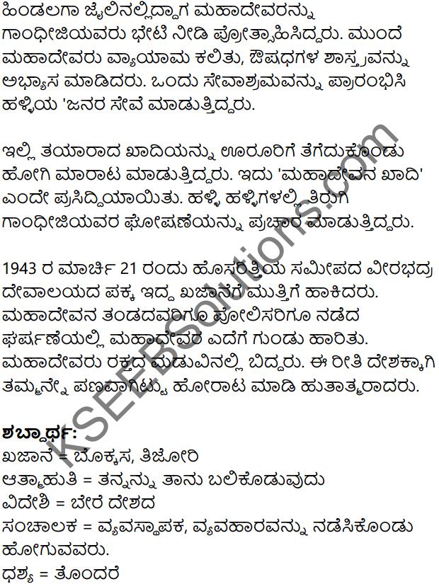 Mailara Mahadeva Summary in Kannada 3