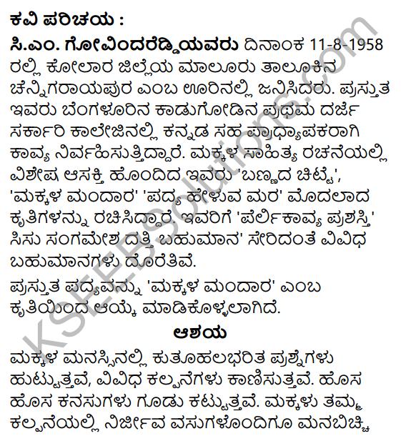 Mangala Grahadalli Putti Summary in Kannada 2