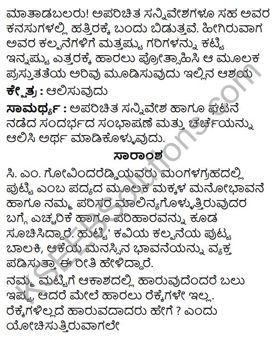 Mangala Grahadalli Putti Summary in Kannada 3