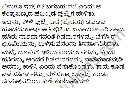 Mangala Grahadalli Putti Summary in Kannada 8