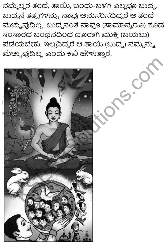 Marali Manege Summary in Kannada 2