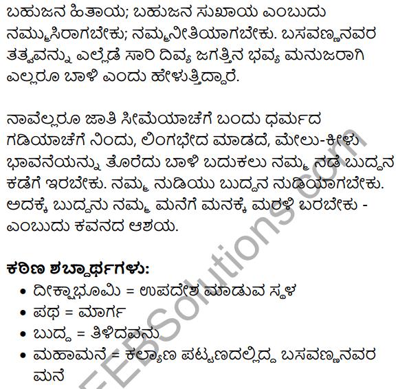 Marali Manege Summary in Kannada 3