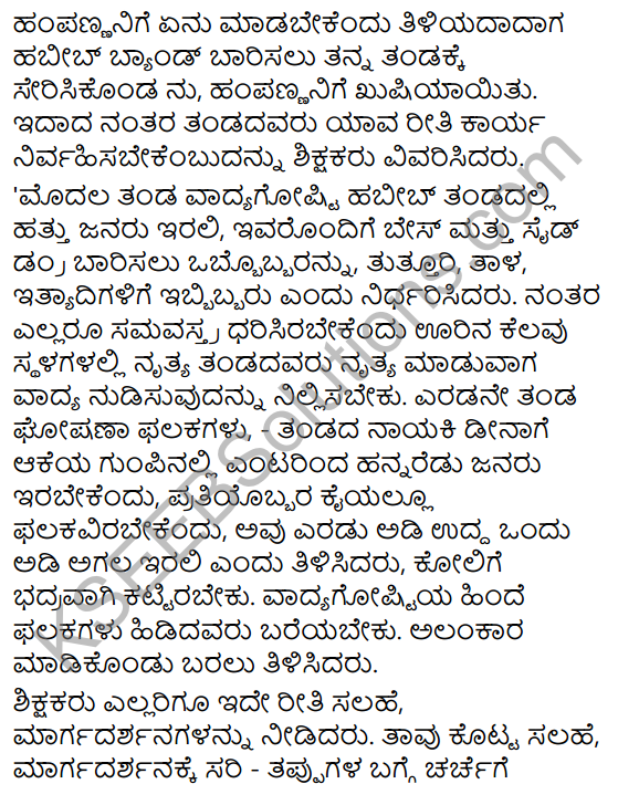 Meravanige Summary in Kannada 4