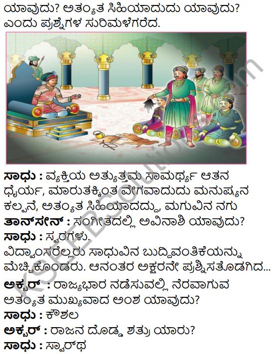 Mitrara Samagama Summary in Kannada 4