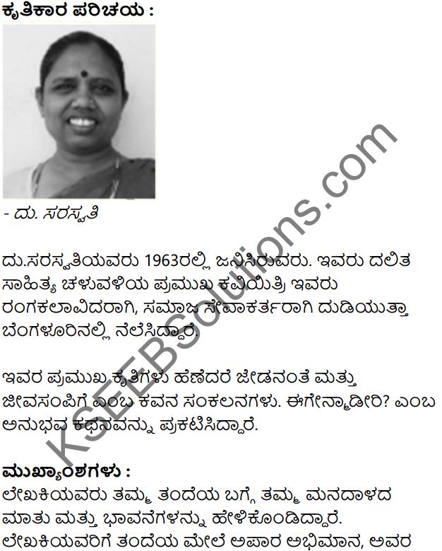 Nanna Ayya Summary in Kannada 1