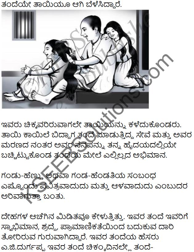Nanna Ayya Summary in Kannada 2