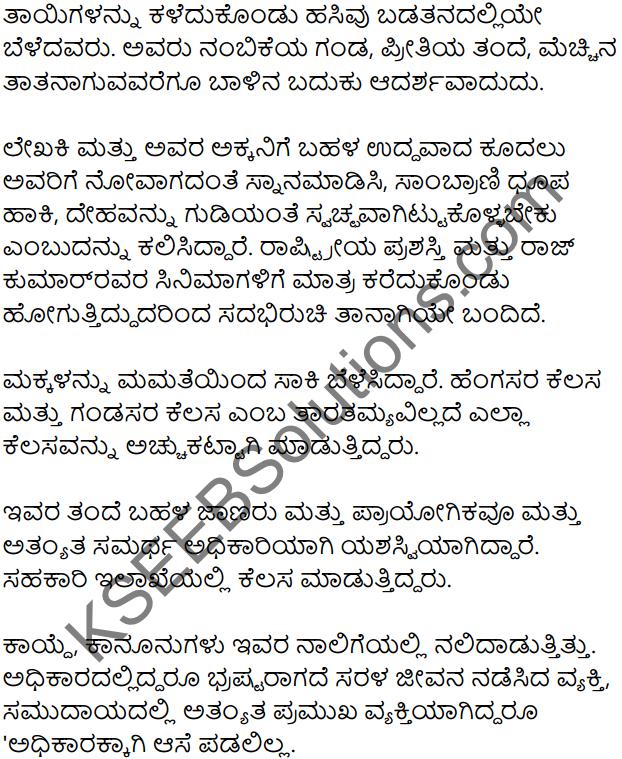 Nanna Ayya Summary in Kannada 3