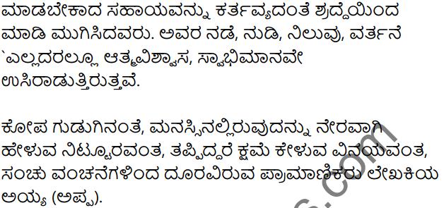Nanna Ayya Summary in Kannada 4