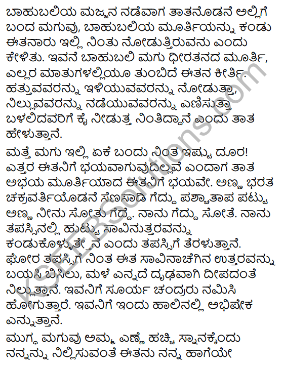 Nanna Hageye Summary in Kannada 4