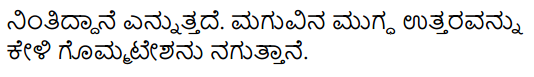 Nanna Hageye Summary in Kannada 5