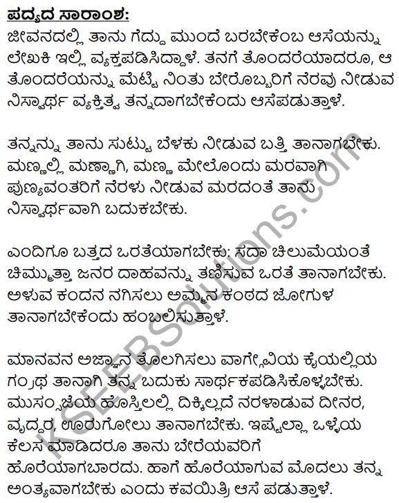 Nannase Summary in Kannada 1