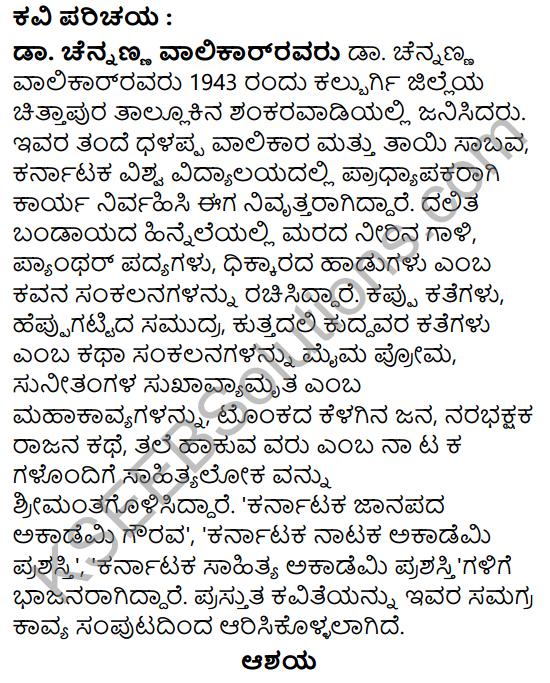 Nee Hoda Marudina Summary in Kannada 2