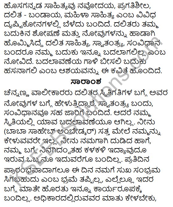 Nee Hoda Marudina Summary in Kannada 3