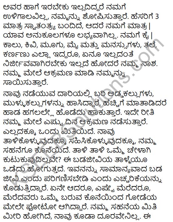 Nee Hoda Marudina Summary in Kannada 5