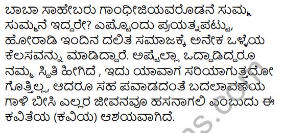 Nee Hoda Marudina Summary in Kannada 6