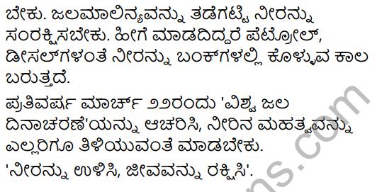 Neerina Mahatva Mattu Malinya Summary in Kannada 4