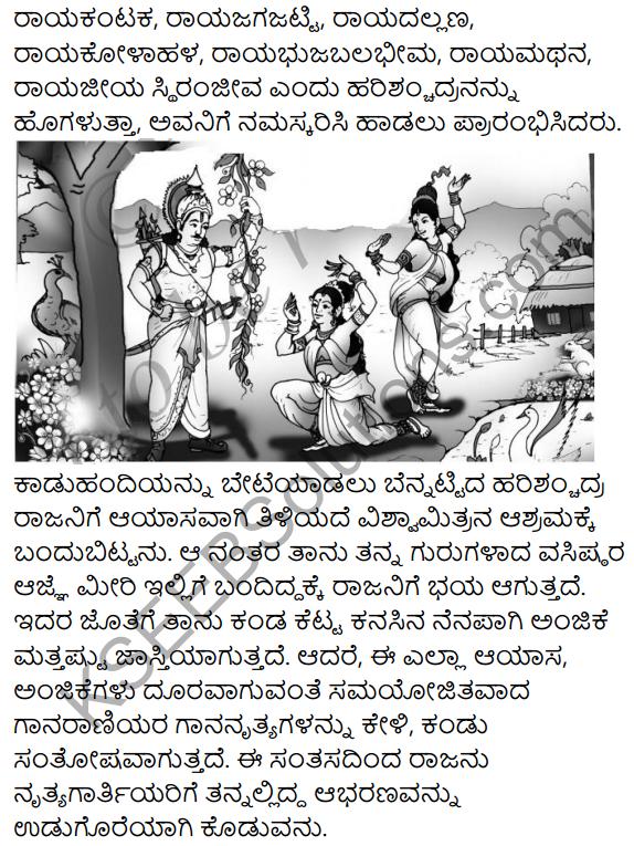 Ninna Muttina Sattigeyannittu Salahu Summary in Kannada 2