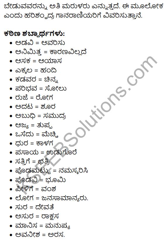 Ninna Muttina Sattigeyannittu Salahu Summary in Kannada 5