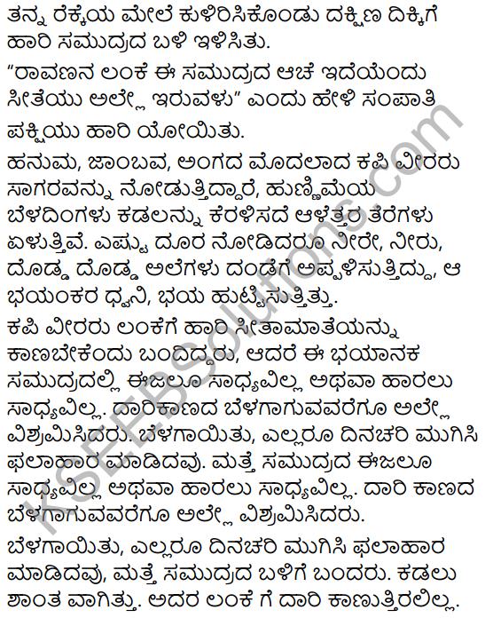 Ninnallu Adbhuta Shaktiyide Summary in Kannada 2
