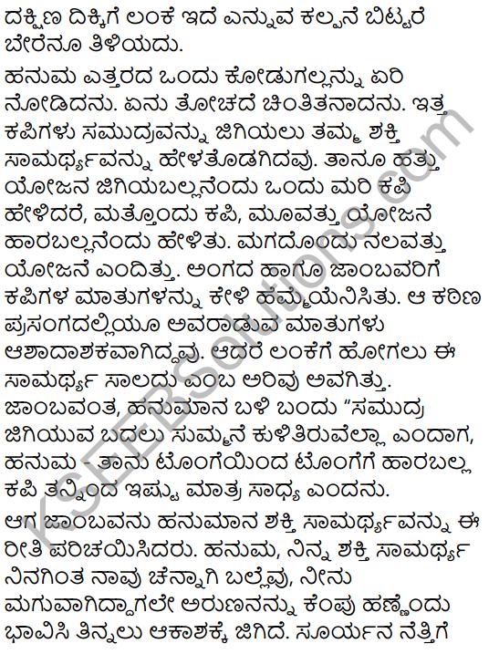 Ninnallu Adbhuta Shaktiyide Summary in Kannada 4
