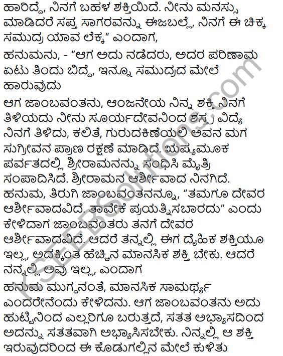 Ninnallu Adbhuta Shaktiyide Summary in Kannada 5