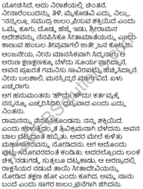 Ninnallu Adbhuta Shaktiyide Summary in Kannada 6
