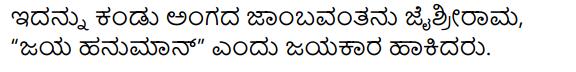 Ninnallu Adbhuta Shaktiyide Summary in Kannada 7