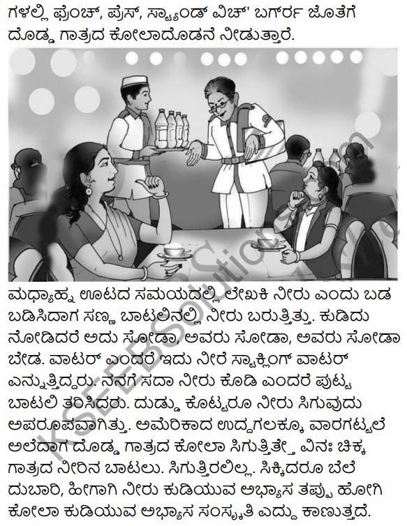 Niru Kodada Nadinalli Summary in Kannada 2