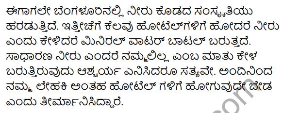 Niru Kodada Nadinalli Summary in Kannada 4