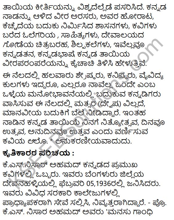 Tili Kannada Text Book Class 7 Pdf Download KSEEB Solutions