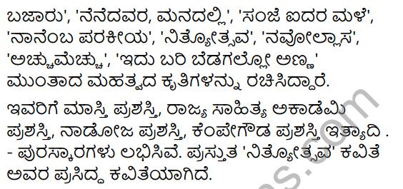Tili Kannada Class 7 Solutions KSEEB Solutions