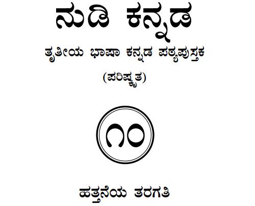Nudi Kannada Text Book Class 10 Solutions 3rd Language
