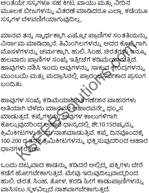 Parisara Samatholana Summary in Kannada 4