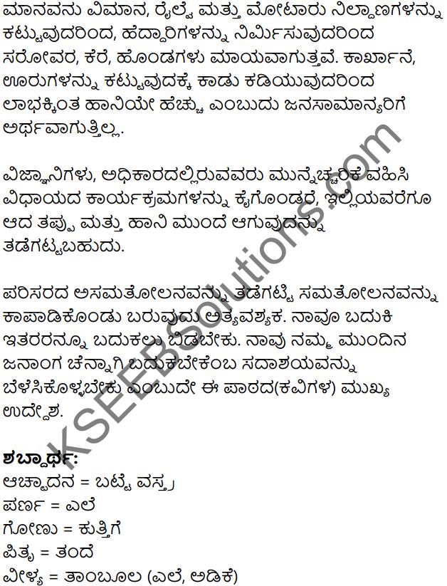 Parisara Samatholana Summary in Kannada 5
